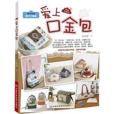25 Beautiful Metal Frame Purse and Bags Patterns Craft Book (In Chinese)