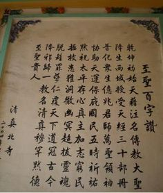 100 Word Praise In the Honor of Islam and Holy Prophet by First Chinese Ming Emperor – Zhu Yuanzhang
