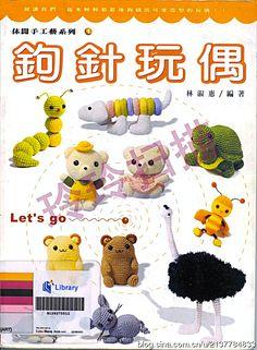 [转载]《糯米团收藏》林淑惠-钩针玩偶