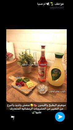 Coffee Drink Recipes, Tea Recipes, Smoothie Recipes, Dessert Recipes, Cooking Recipes, Desserts, Arabian Food, Cookout Food, Ramadan Recipes