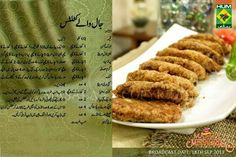 Jaal waly cutlets Ingredients Mince ½ kg Ginger garlic 1 tbsp Chili powder 1 tbsp Cumin powder 1 tsp Allspice 1 tsp. Cutlets Recipes, Kebab Recipes, My Recipes, Favorite Recipes, Starter Recipes, Recipies, Pakistani Dishes, Pakistani Recipes, Spicy Sausage Pasta