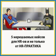 http://hr-praktika.ru/blog/case/5-kejsov-dlya-lecheniya-idealizma-u-hr/