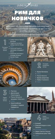 Rome for beginners or how to see the city for free (almost) – Travel World Travel Checklist, Travel Advice, Travel Guide, Wow Travel, Places To Travel, Travel Destinations, Travel Around The World, Around The Worlds, Travel Organization