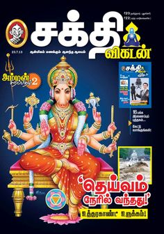 Sakthi Vikatan Tamil Magazine - Buy, Subscribe, Download and Read Sakthi Vikatan on your iPad, iPhone, iPod Touch, Android and on the web only through Magzter