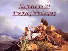 Να 'τανε το '21 - Γιώργος Νταλάρας - Na 'tane to '21 - George Dalaras St Georges Day, Greek Names, Greek Music, Spring Activities, Best Memories, Ancient Greek, Good Music, Singers, Places To Visit