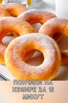 Kefir donuts in 15 minutes – Yummy Recipes Cake Recipes, Dessert Recipes, Desserts, Low Carb Recipes, Cooking Recipes, Good Food, Yummy Food, Coconut Oil For Skin, Proper Nutrition