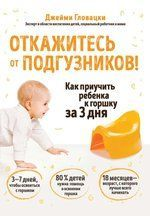 ленивой Early Education, Kids Education, Kids And Parenting, Parenting Hacks, Good Advice, Psychology, Pregnancy, Parents, Author