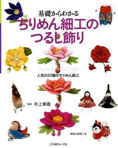 Japanese Chirimen Hanging Ornament Mobile Made of Japanese Crepe Fabric, Easy Sewing Pattern Book, Traditional & Retro Chirimen Zakka, B1748