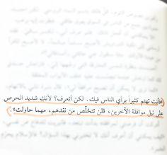 .. I Feel Good, Arabic Quotes, Feel Better, Inspire Me, Like Me, Feelings, Sayings, Words, Quotation
