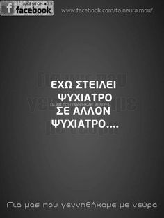 Greek Sayings, Greek Quotes, Lol, Greeks, Cnc Router, Book Quotes, Funny Photos, Jokes, Wisdom