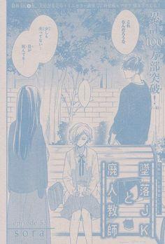 『墜落JKと廃人教師/53』sora Sora, Manga Anime, Bleach, Fictional Characters, Fantasy Characters