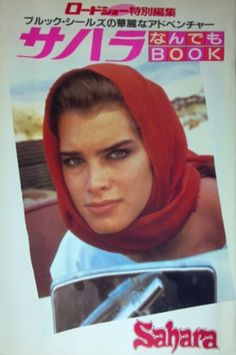 Brooke Shields covers Photo Book Magazine (Japan), 1984