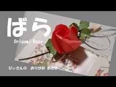 ばら Origami Rose  【ぴぃさんの おりがみあそび】 - YouTube
