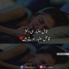 275 Best Urdu Love Quotes Images In 2019 Funny Quotes Deep