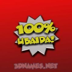 UBAIDA as a 3D Wallpaper Jade, Video Google, Name Wallpaper, Drawing Letters, Say My Name, Percents, Pictures Images, The 100, Thats Not My