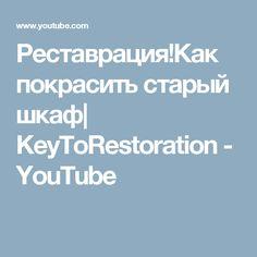 Реставрация!Как покрасить старый шкаф| KeyToRestoration - YouTube