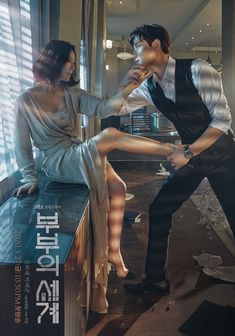 The World of the Married (Korean Drama);The World of a Married Couple;The World of Husband and Wife;The Couple's World; Kim Young Min, Park Min Young, Famous Movie Directors, Famous Movies, Drama Korea, Korean Drama List, Tae Oh, Free Tv Shows, Romance
