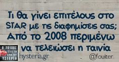 Greek Memes, Lol, Words, Funny, Funny Parenting, Hilarious, Horse, Fun, Humor