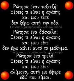 Funny Greek Quotes, Big Words, Facebook Humor, True Words, True Quotes, Lyrics, Jokes, Messages, Thoughts