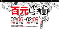 周末搶便宜!!! 百元好物~~不買嗎?   Awesome Screenshot Banner Design, Layout Design, Web Design, Graphic Design, Event Banner, Web Banner, Chinese Posters, Leaflet Design, Chinese Design