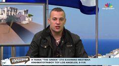"""""""Ελλάδα στην Καρδιά μας"""" - 6.6.2017 - Web Exclusive"""