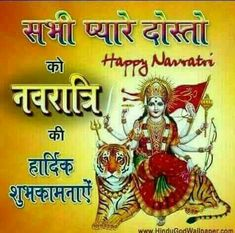 100 happy navratri images for whatsapp Chaitra Navratri, Navratri Wishes, Navratri Pictures, Happy Navratri Images, Dussehra Greetings, Happy Dussehra Wishes, Happy Dasara Images Hd, Maa Durga Image