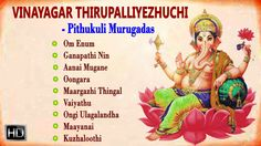 #LordGanesha #Songs - #Vinayagar Thirupalliyezhuchi - #TamilSongs #Devotional #Jukebox - Pithukuli Murugadas