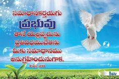 Bible Qoutes, Bible Verses, 2 Thessalonians 3, Jesus Christ Quotes, Good Morning Images, Word Of God, Wallpaper Quotes, Telugu, Words