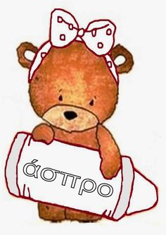 Ελένη Μαμανού: Χρώματα - Αρκουδάκια Preschool Activities, Teddy Bear, Colours, Blog, Crafts, Animals, Classroom Ideas, Organisation, Manualidades