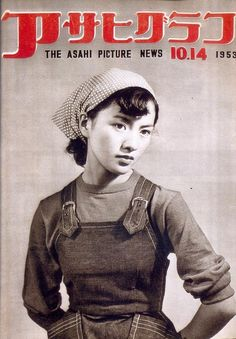 Japanese Magazine Cover: Asahi Picture News. 1953