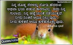 Inspiring and Motivated Proverbs in Kannada Language | QuotesAdda.com | Telugu Quotes | Tamil Quotes | Hindi Quotes |