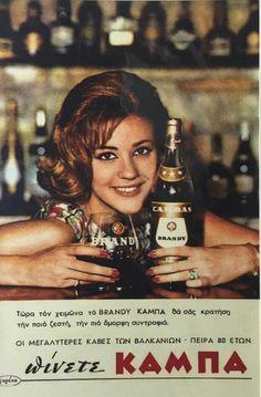ΚΑΜΠΑ Vintage Advertising Posters, Old Advertisements, Vintage Ads, Vintage Images, Vintage Posters, Fancy Drinks, Poster Ads, Retro Ads, Elements Of Design