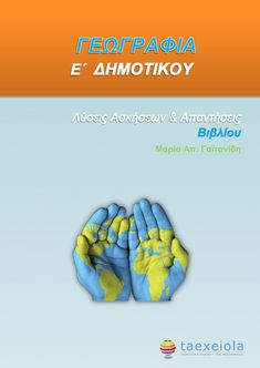 Publishing platform for digital magazines, interactive publications and online catalogs. Title: Biblio Geografia E Dim Lyseis, Author: Marios Mon, Length: 191 pages, Published: Digital Magazine, Geography