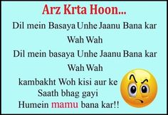 Dil Mein Basaya Unhe Funny Joke Best Funny Jokes, Entertainment