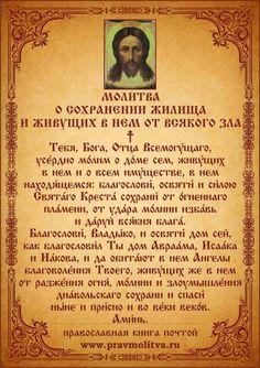 5 непрочитанных чатов Orthodox Prayers, Blessed Mother Mary, Islam Quran, Spiritual Life, Chakra Healing, Psalms, Christ, Allah, Wisdom