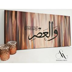 Easy Canvas Art, Diy Canvas, Arabic Calligraphy Art, Caligraphy, Islamic Art Canvas, Watercolor Architecture, Diy Art, Allah, Mandala