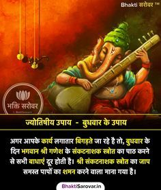 Hinduism Quotes, Sanskrit Quotes, Sanskrit Mantra, Vedic Mantras, Hindu Mantras, Krishna Quotes, Hindu Rituals, Gernal Knowledge, General Knowledge Facts