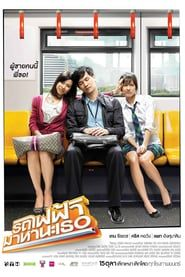 step up love story (2011) bluray subtitle indonesia