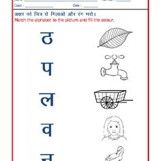 Worksheet of Hindi Worksheets for KG - Match the picture to the Practice sheet-Hindi-Language Free Printable Alphabet Worksheets, Alphabet Writing Worksheets, Nursery Worksheets, Writing Practice Worksheets, Handwriting Worksheets, Abc Printable, Kindergarten Handwriting, Matching Worksheets, Grammar Worksheets