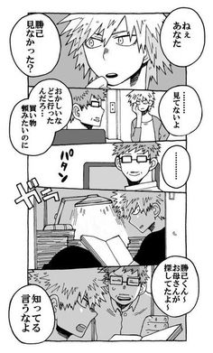 KatsuDeku~勝デク~Kacchan + Deku~Bakugou x Midoriya さんの写真 My Hero Academia Episodes, My Hero Academia Manga, Boku No Hero Academia, Syaoran, One Punch Man, Anime Shows, Kawaii Anime, Cute Pictures, Comics