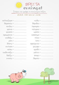 Βρες τα συνώνυμα Vocabulary Exercises, Grammar Exercises, Greek Language, Speech And Language, School Grades, Primary School, Teaching Writing, Writing Skills, Learn Greek