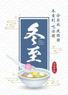 Illustration of Dong Zhi - Winter Solstice Festival. (caption: Let's enjoy sweet dumpling soup together during the festival, 24 solar term) vector art, clipart and stock vectors. Good Morning Gif, Good Morning Picture, Good Morning Wishes, Sweet Dumplings, Dumplings For Soup, Dong Zhi, Food Captions, Happy Winter Solstice, Chinese New Year Greeting