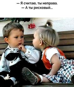 Одноклассники Dating Your Best Friend, Best Friend Quotes, Funny Text Messages Fails, Funny Dog Captions, Cute Love Quotes, Sarcastic Humor, Funny Humor, Funny Tweets, Funny Stories