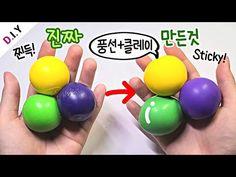 샴푸물 묻히지마! 클레이 찐득볼 만들기🟣   틱톡 핫템! 글로블스 만들기   Diy Sticky Balls   루키밍 - YouTube Pop It Toy, Diy, Eggs, Breakfast, Food, Morning Coffee, Bricolage, Essen, Do It Yourself