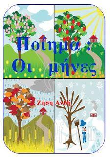 dreamskindergarten Το νηπιαγωγείο που ονειρεύομαι !: Ποίημα για τους 12 μήνες Seasons Months, Greek Language, Weather, Play, Learning, Kids, Inspiration, Young Children, Biblical Inspiration