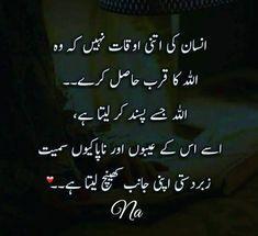 1369 Best (Islamic)urdu images in 2019 | Urdu quotes ...