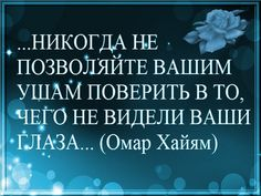 Одноклассники Wise Quotes, Quotations, The Balm, About Me Blog, Wisdom, Mood, Thoughts, Motivation, Sayings