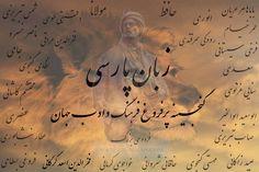 جمیله خرازی در باره شعر ایرانی میگوید: شعر تنها پدیده ایست که هر کسی با هر سطح سواد و با هر فرهنگ و دینی که باشد می تواند تعریفی از آن داشته باشد.