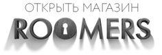 Roomers | купить мебель Roomers в Москве, Новосибирске, Красноярске, Екатеринбурге