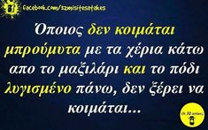 Funny Picture Quotes, Funny Photos, Funny Greek, Funny Memes, Jokes, Greek Quotes, True Words, Laugh Out Loud, True Stories